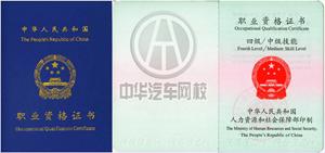二手车鉴定评估师中级职业资格证书