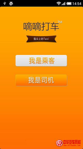 打车软件app日渐火爆