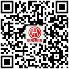 中华汽车网校官方微信