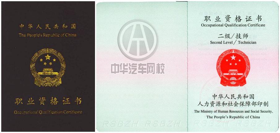 汽车维修技师职业资格证书