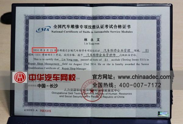 中华汽车网校201403期汽车维修企业管理师证书下发通知