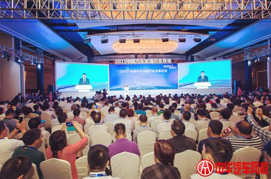2015年中国汽车流通行业年会厦门成功召开