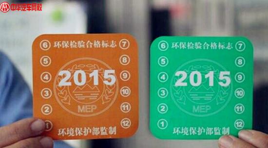 深圳汽车黄绿标_红标车、黄标车和绿标车有哪些区别