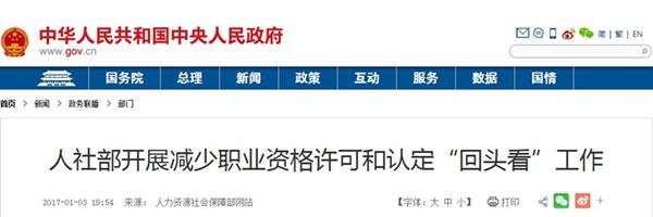 """人社部开展减少职业资格许可和认定""""回头看""""工作@chinaadec.com"""