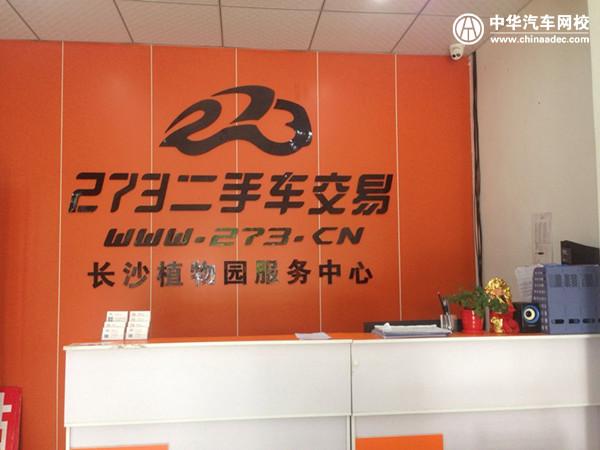 长沙市雨花区巨车到二手车经营部诚聘汽车销售@chinaadec.com