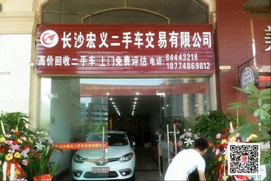 长沙宏之义二手车交易有限公司诚聘二手车销售@chinaadec.com