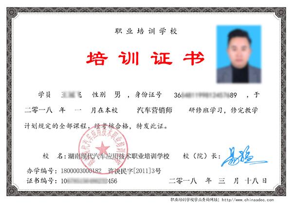 汽车营销师|汽车销售顾问培训证书@chinaadec.com
