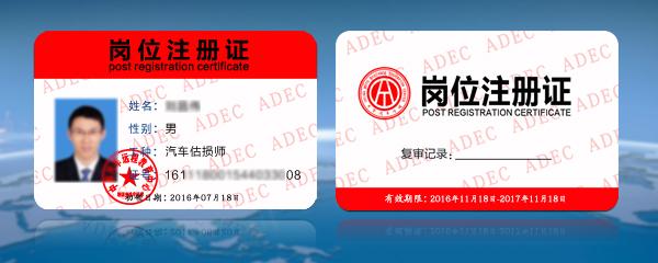 汽车估损师职业资格证考试培训课程@chinaadec.com