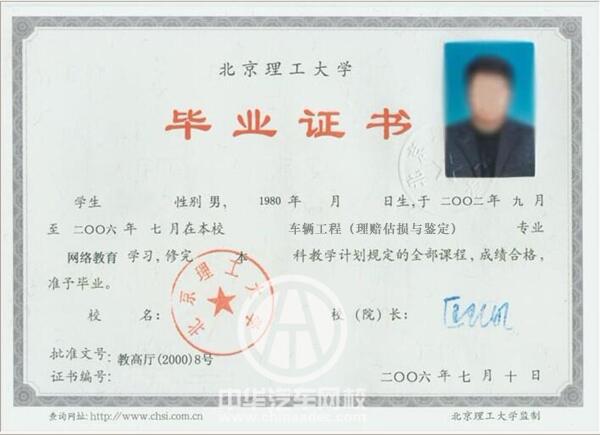 北京理工大学学历文凭@chinaadec.com