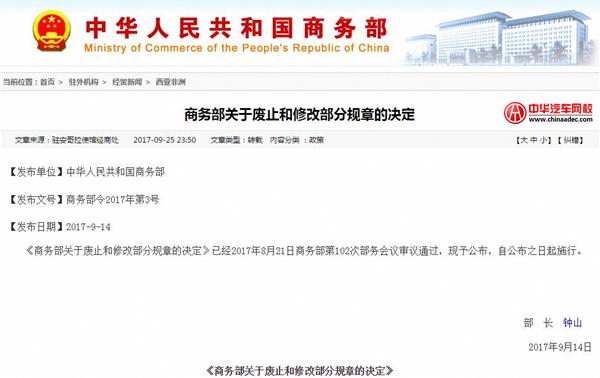 商务部删去《二手车流通管理办法》部分条款@chinaadec.com