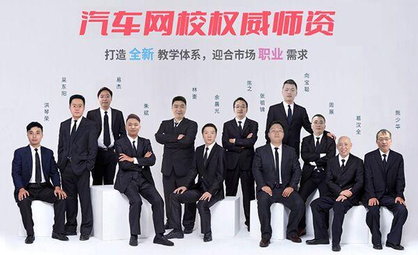 中华汽车网校师资团队@chinaadec.com