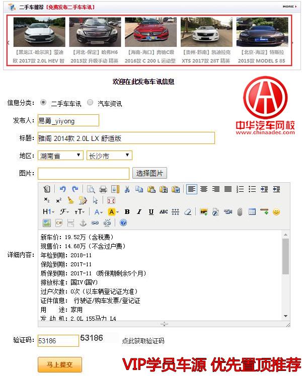 二手车评估师发布车源@chinaadec.com