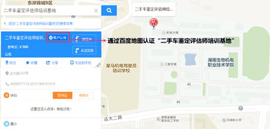 中华汽车网校是真是假?可靠吗?在哪里?@chinaadec.com