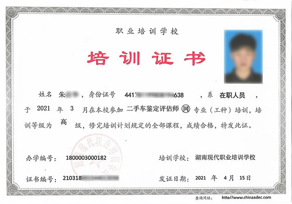 二手车评估师职业培训证@chinaadec.com