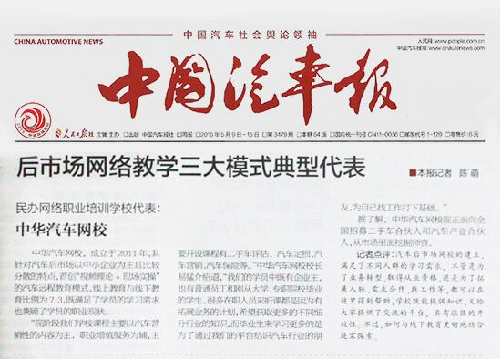 中国汽车报推荐中华汽车网校@chinaadec.com