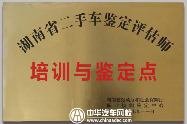 二手车鉴定评估师培训与鉴定点@chinaadec.com