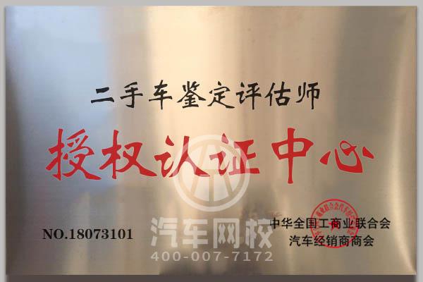 工商联二手车鉴定评估师授权认证中心@chinaadec.com