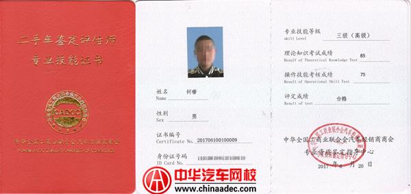 高级二手车鉴定评估师证@chinaadec.com