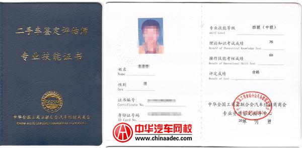 工商联二手车鉴定评估师中级证书@chinaadec.com
