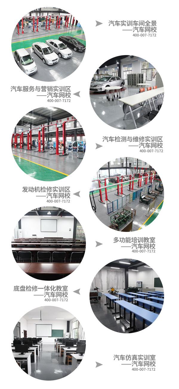 中华汽车网校二手车评估师教学场地@chinaadec.com