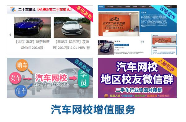 汽车销售顾问增值服务@chinaadec.com