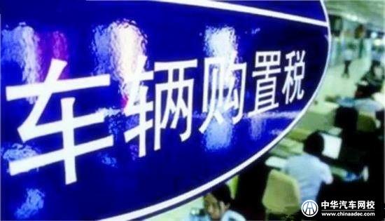 2018年立法工作计划:车辆购置税法等三部税法制定@chinaadec.com