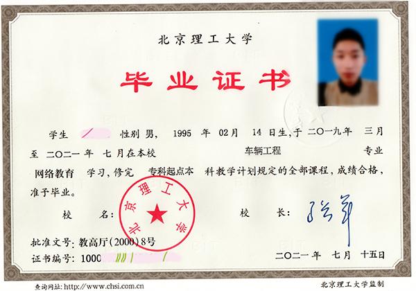 湖南交通职院函授学历@chinaadec.com