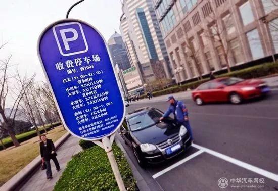 """北京""""停车管理条例""""表决通过 停车违法行为纳入征信系统@chinaadec.com"""