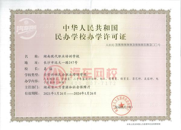 中华汽车网校办学许可证和授权书@chinaadec.com