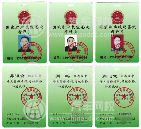 二手车鉴定评估师考评员@chinaadec.com