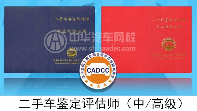 二手车鉴定评估师中高级证@chinaadec.com