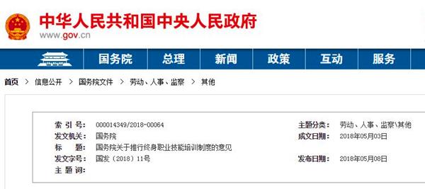 国务院关于推行终身职业技能培训制度的意见@chinaadec.com