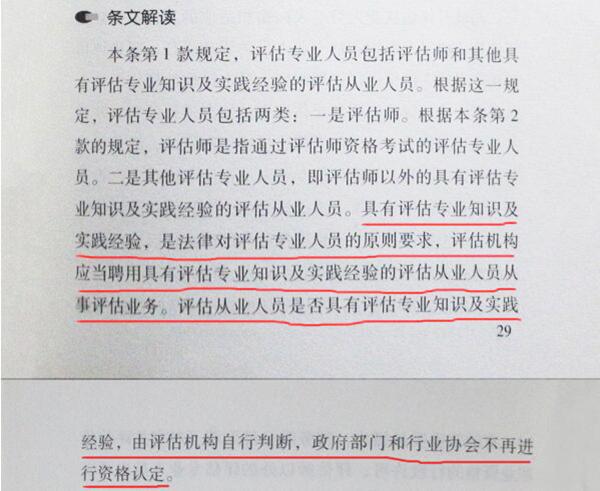 政府部门和行业协会不再进行资格认定@chinaadec.com