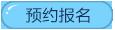 成人高考学历报考@chinaadec.com