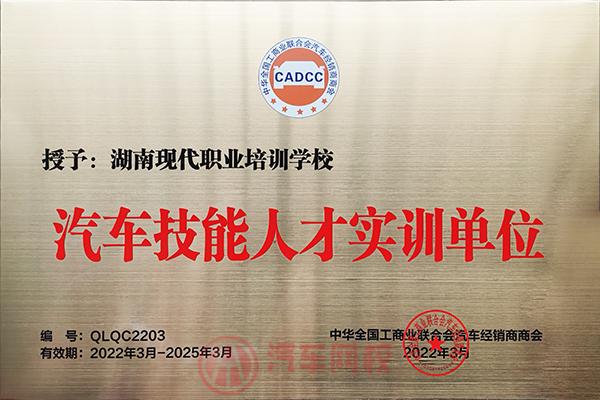 汽车技能人才实训基地@chinaadec.com