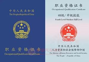 电工四级(中级)职业资格证书@中华汽车网校www.chinaadec.com
