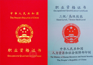 电工三级(高级)职业资格证书@中华汽车网校www.chinaadec.com