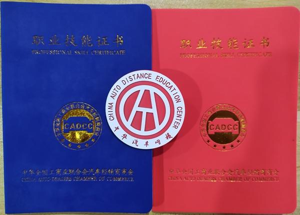 二手车评估师考试难不难,多少分及格?@chinaadec.com