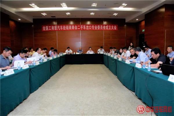 二手车行业发展过程中的全国工商联汽车经销商商会@chinaadec.com