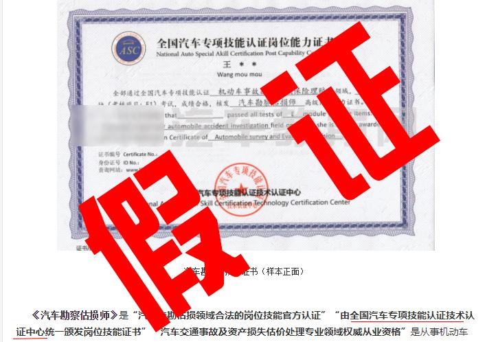 汽车碰撞估损师证书取消停考后 汽车勘察估损师企图以假乱真@chinaadec.com