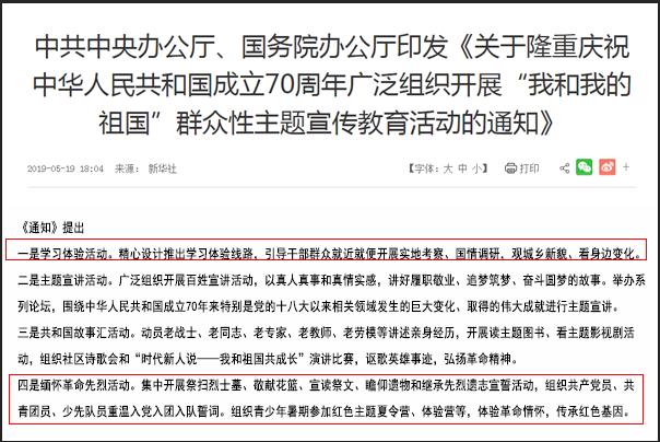 国庆70周年 红色主题教育学习活动@chinaadec.com