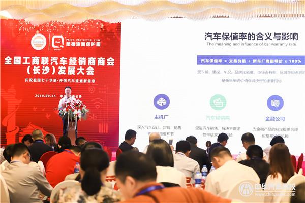 全联车商(长沙)发展大会在长沙召开,中华汽车网校受邀出席@chinaadec