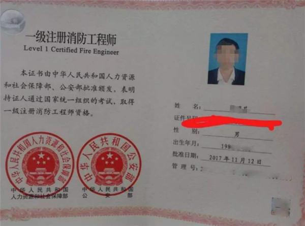 注册消防工程师图片