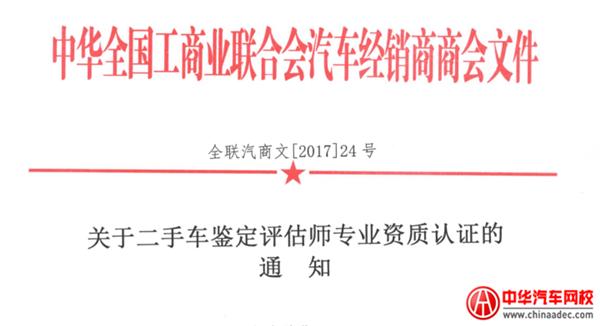 商会:2020年1月二手车鉴定评估师专业技能暨考评员培训通知@chinaadec