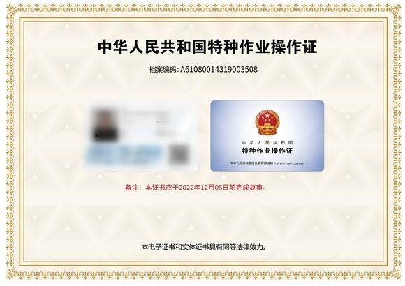 新版电工证是不是只有电子版 2019年新规讲解@chinaadec.com