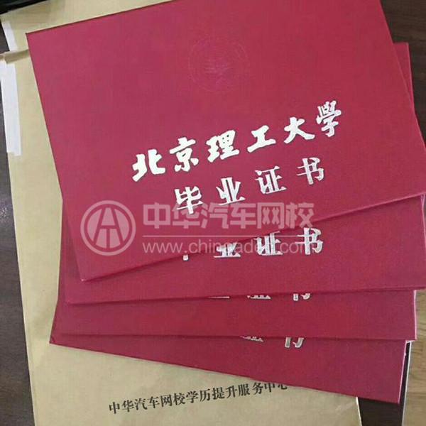 北京理工大学毕业证书@chinaadec.com