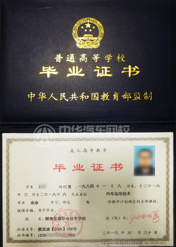 湖南交通职业技术学院毕业证书@chinaadec.com