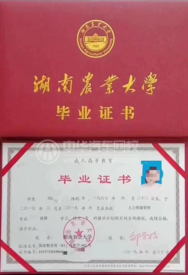 湖南农业大学毕业证书@chinaadec.com