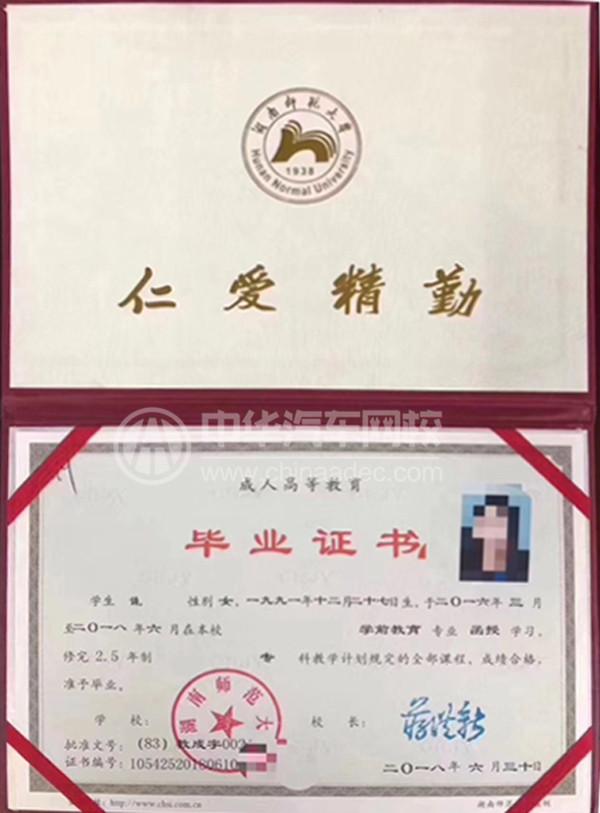 湖南师范大学毕业证书@chinaadec.com