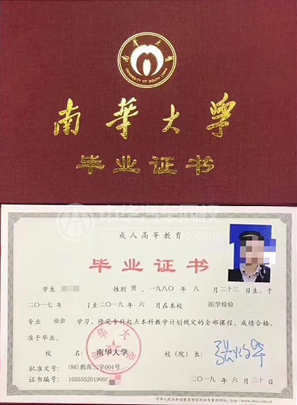 南华大学毕业证书@chinaadec.com